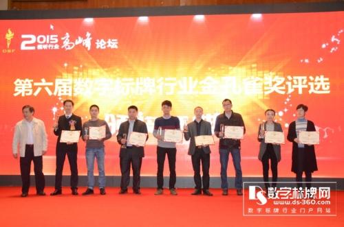 """深远通科技荣获""""2015年度优秀液晶广告机品牌大奖"""",引领广告机行业!"""