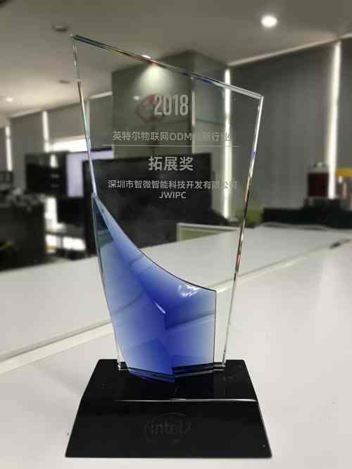 智微智能荣获2018英特尔物联网ODM创新行业拓展奖