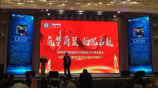 商用液晶显示行业协会行业交流会暨年会