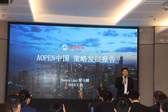 芯视界,新应用――建�AOPEN 2019新品发布会成功举行