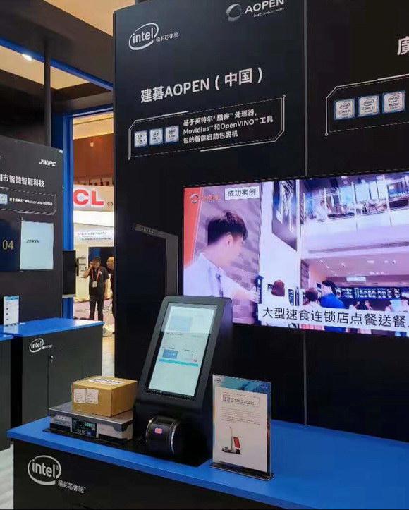 AOPEN智能自助包裹机亮相北京infocomm