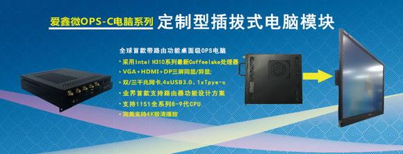 爱鑫微电子强势推出一系列英特尔定制型OPS-C可插拔电脑模块
