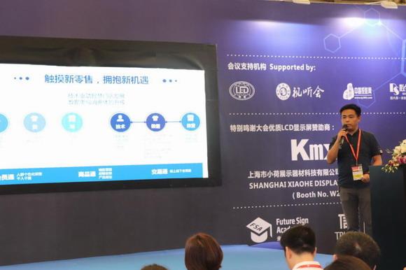 第二届<a href=http://www.av-china.com/ds/ target=_blank>数字标牌</a>行业应用峰会圆满举行