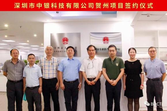 助力粤港澳大湾区发展,中银科技与贺州市育成中心签署战略合作协议