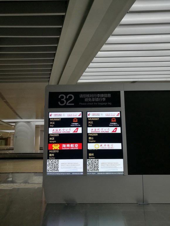 献礼70周年! NEC数千台显示器点亮大兴国际机场