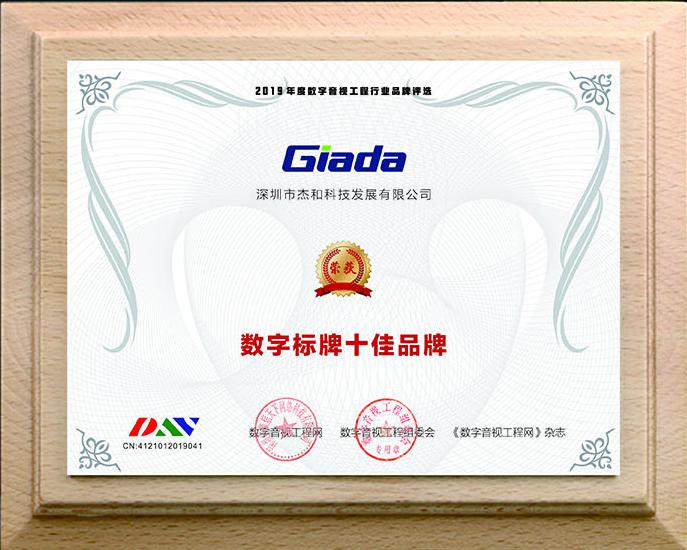 """杰和科技荣获""""2019年度<a href=http://www.av-china.com/ds/ target=_blank>数字标牌</a>十佳品牌""""奖"""