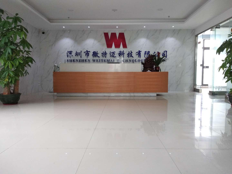 深圳市微特迈科技有限公司