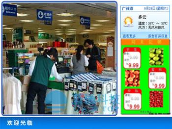 商场、超市信息发布系统