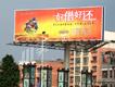 重庆✲三面翻广告机制作生产✲广告牌价格
