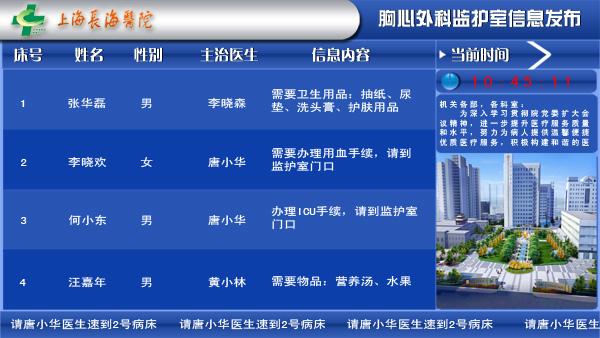 AOLSEE医院多媒体信息发布系统