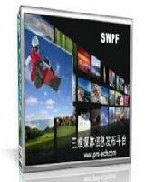SWPF三维互动软件平台