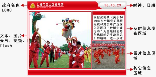 杭州政府信息发布系统