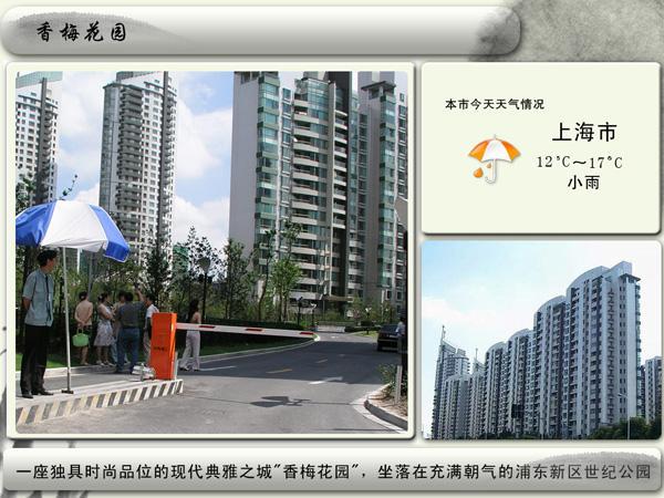 杭州连锁店信息发布系统