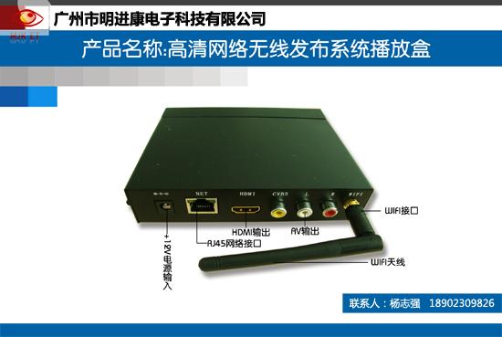 MJK-8901播放盒