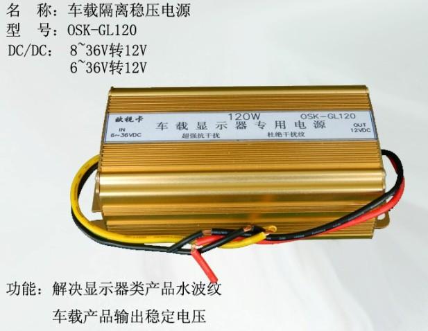 OSK-GL120