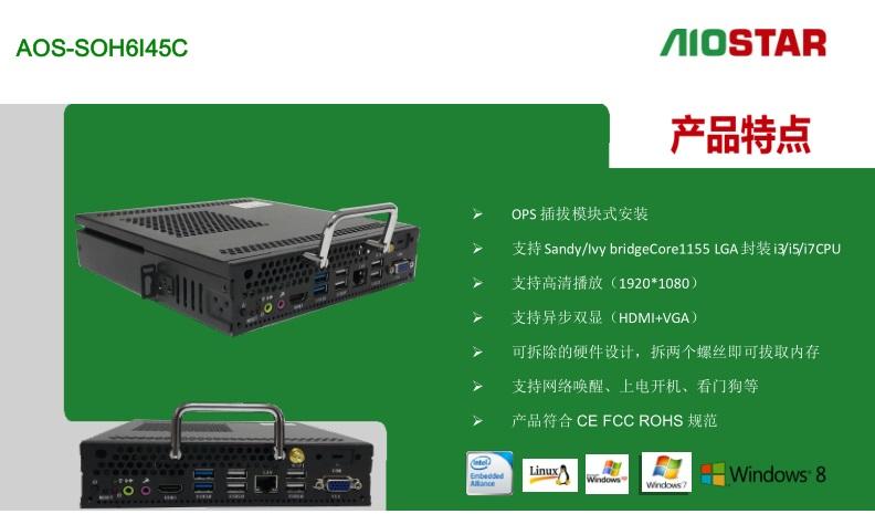 AOS-SOM6I45C