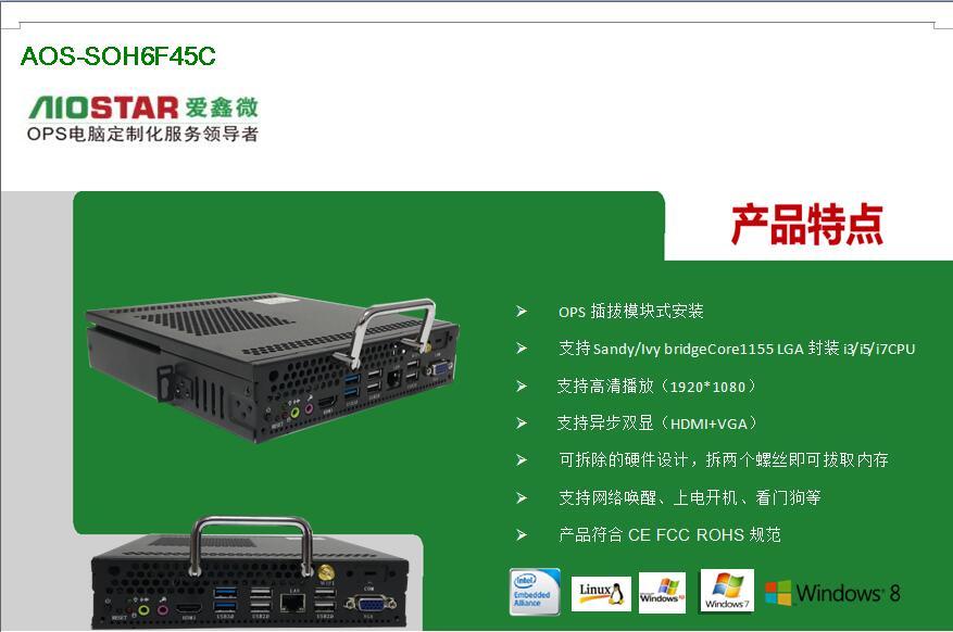 AOS-SOH6F45C