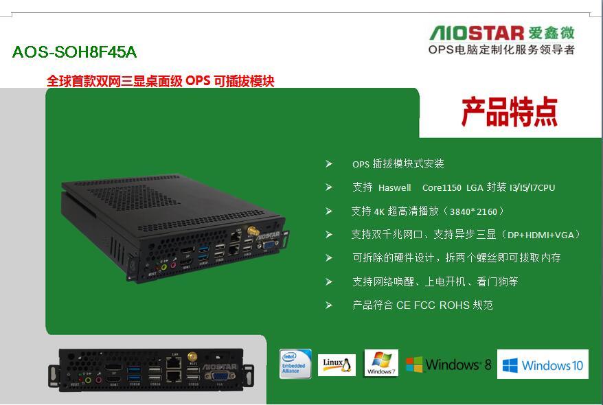 AOS-SOH8F45A1