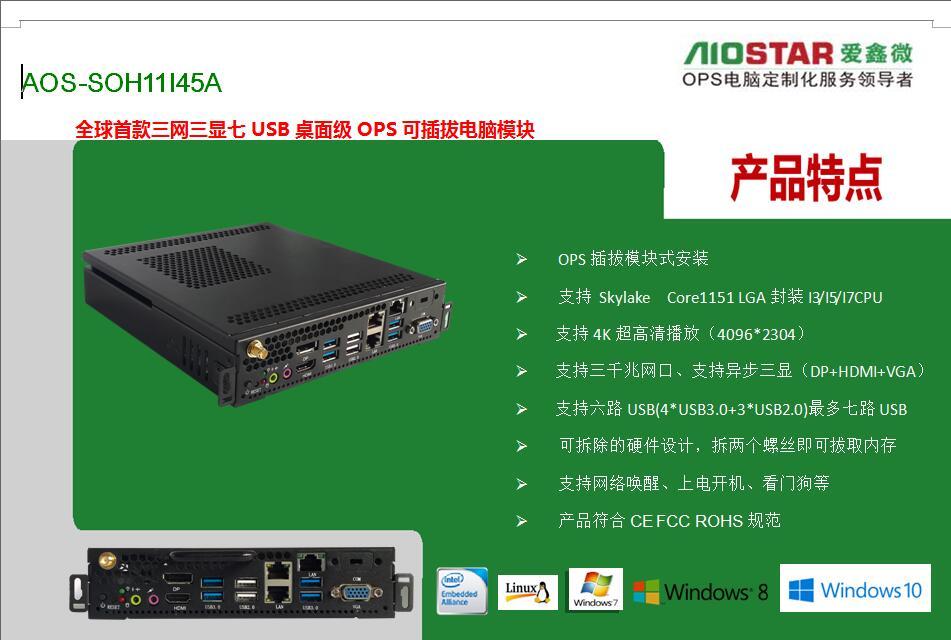 AOS-SOH11I45A1