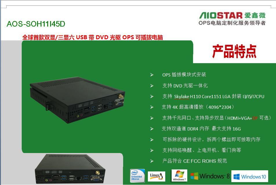 AOS-SOH11I45D