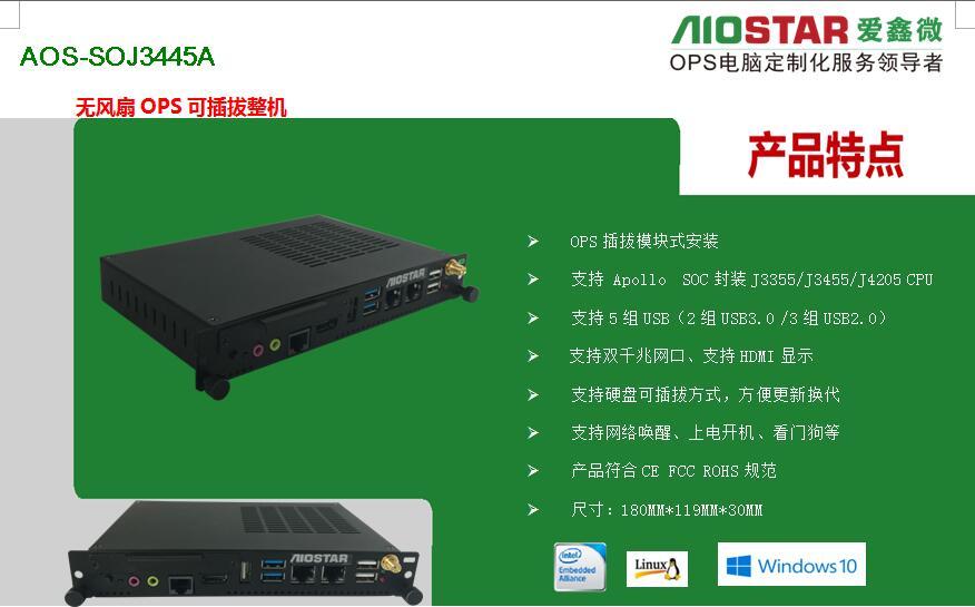 AOS-SOJ3445A