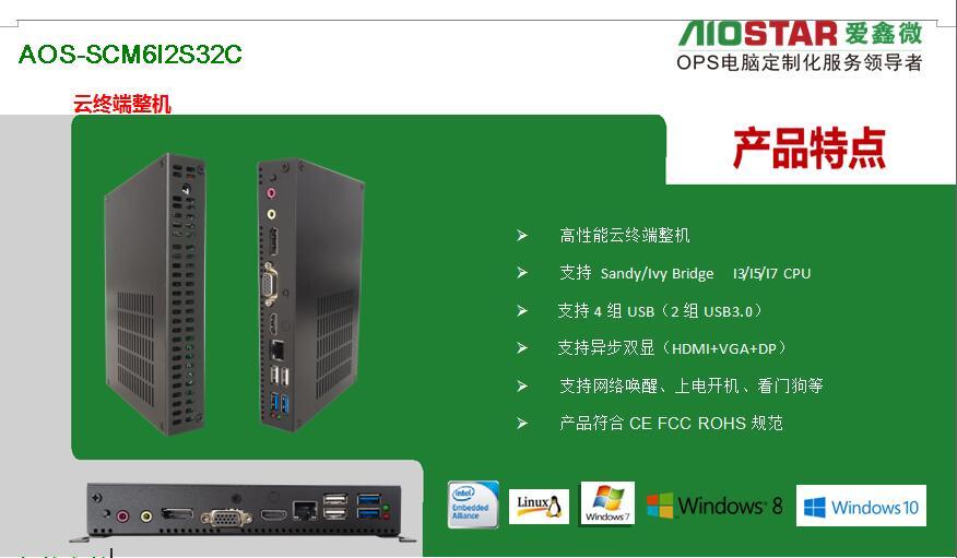 AOS-SCM6I2S32C