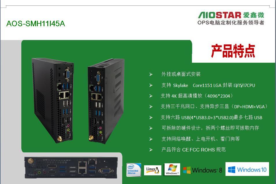 AOS-SMH11I45A
