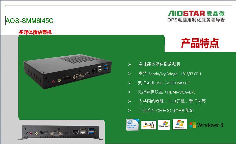 AOS-SMM6I45C