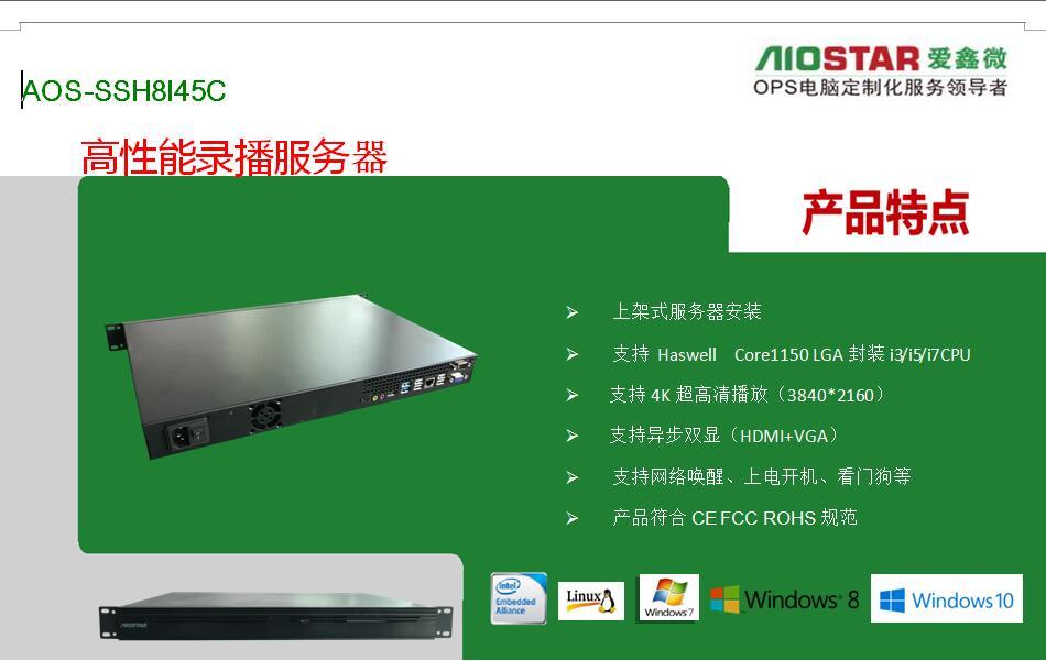 AOS-SSH8I45C
