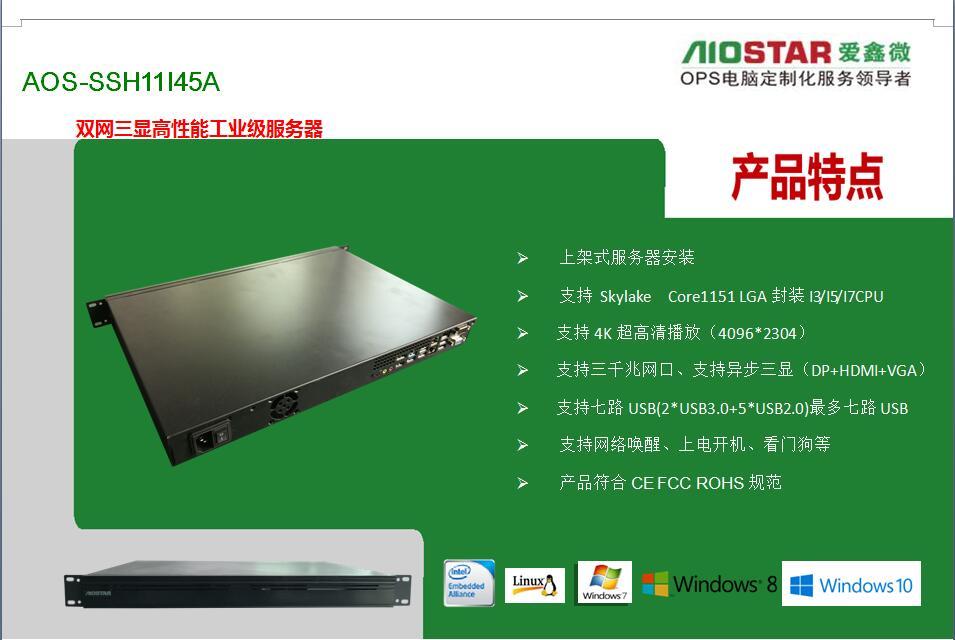 AOS-SSH11I45A