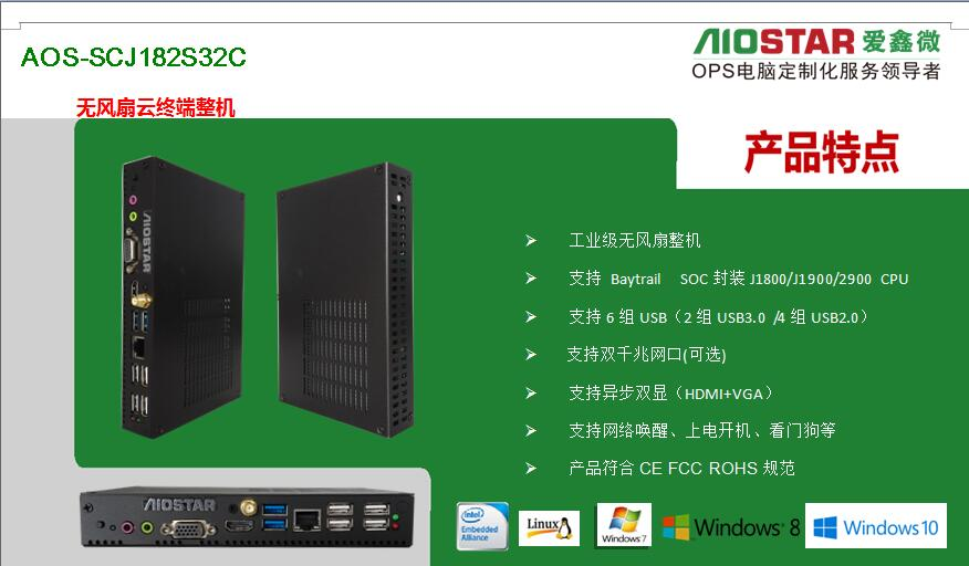 AOS-SCJ182S32C