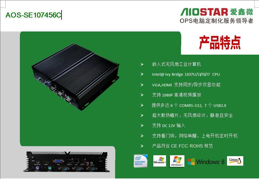 AOS-SE107456C