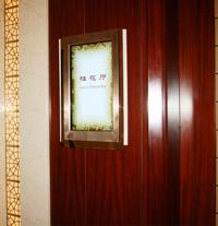 上海紫金山大酒店信息发布系统改造升级成功运行