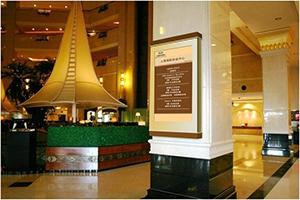 供给苏州香格里拉酒店的信息发布系统