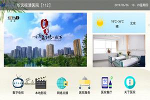 华远视清IPTV系统