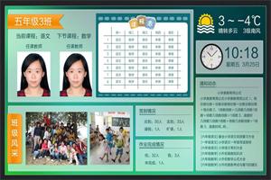 华远视清校园文化及数字班牌解决方案