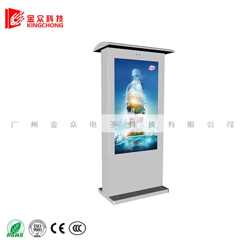 KC-金众电子55寸户外立式广告机(雨棚)