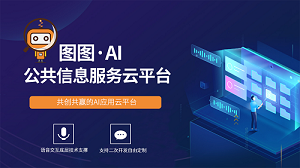 图图・AI公共信息服务云平台