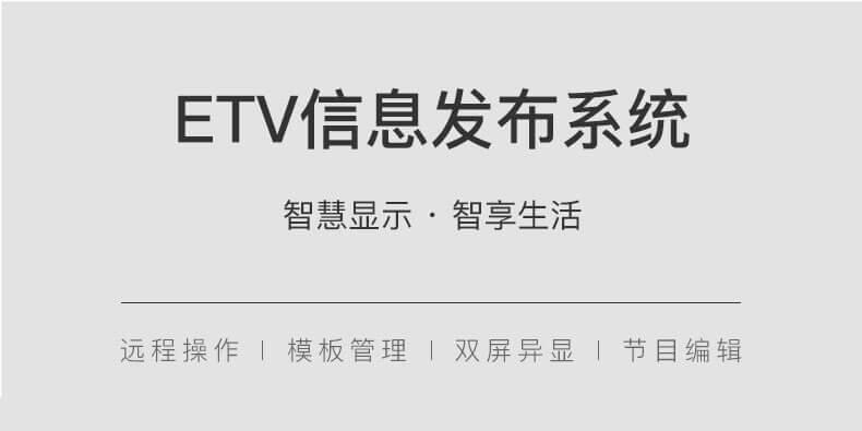 亿晟科技ETV多媒体信息发布系统